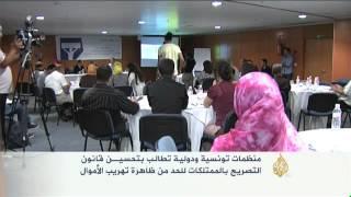 منظمات تطالب بتحسين قانون التصريح بالممتلكات بتونس