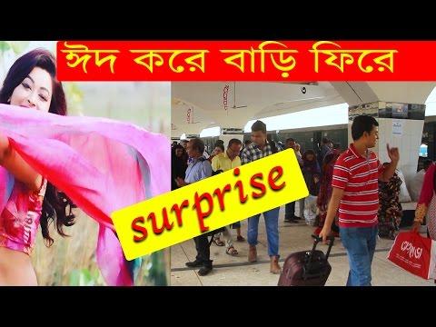 বউকে রেখে ঈদে বাড়ি যাবেন না   Bangla Funny Video   Bangla Fun EP 28