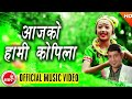 New Nepali Children Song 2073/2016 | Aajaka Hami Kopila - Kripa Lama