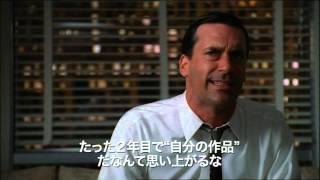 マッドメン シーズン3 第9話