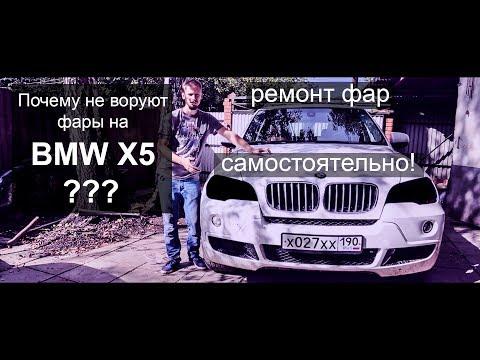 Нищеброд на BMW X5 владение без денег, ремонт фар N5