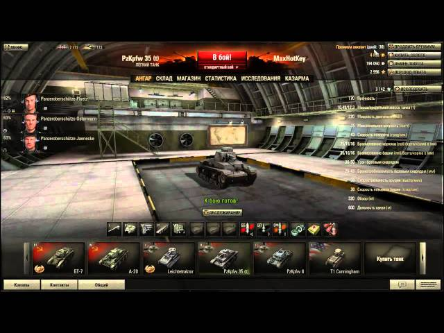 Как сделать обычный танк элитным в world of tanks