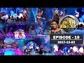 Hiru Super Dancer 02/12/2017