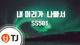 [TJ노래방] 내머리가나빠서 - SS501 (Because I'm Stupid) / TJ Karaoke
