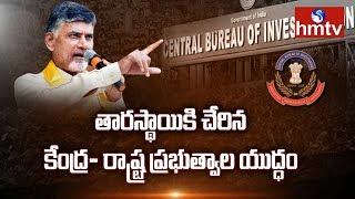 TDP Vs Opposition On CBI Entry In AP  | hmtv
