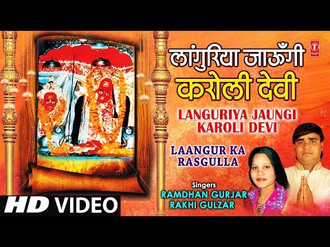 Languriya Jaungi Karoli Devi Bhajan By Ramdhan Gurjar, Rakhi [full Hd Video] I Laangur Ka Rasgulla video