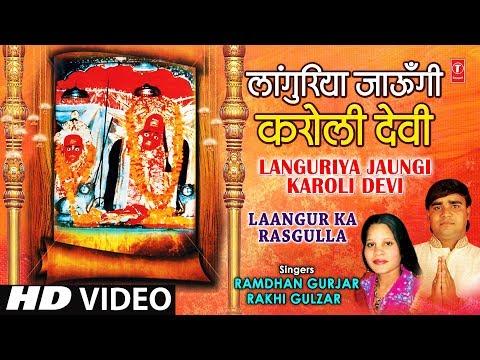 Languriya Jaungi Karoli Devi Bhajan By Ramdhan Gurjar, Rakhi [full Hd Video] I Laangur Ka Rasgulla video
