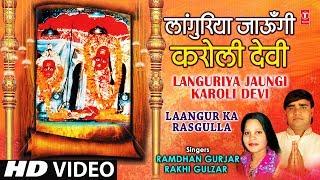 download lagu Languriya Jaungi Karoli Devi Bhajan By Ramdhan Gurjar, Rakhi gratis