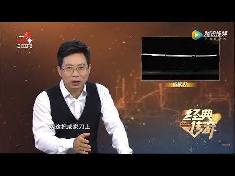 中國-經典傳奇-20201026-戚家刀傳奇·中國神刀背後的秘密