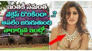Samantha Necklace Missed in Nagarjuna Home | Nagarjuna Latest Updates | Samantha News2017