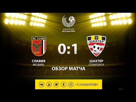 Тур 13. Славия - Шахтер - 0:1 (30.06.2019)