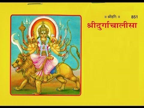 Shree Durga Chalisa - Ambey Chalisa - Hindi - Anuradha Paudwal...