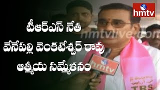 Venepalli Venkateswara Rao Speech At Aatmiya Sammelanam Sabha   Nalgonda   hmtv