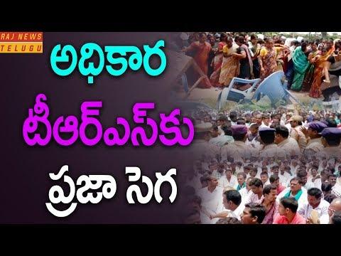 అధికార టీఆర్ఎస్కు ప్రజా సెగ || Telangana People Ready to Fight With TRS! || Raj News