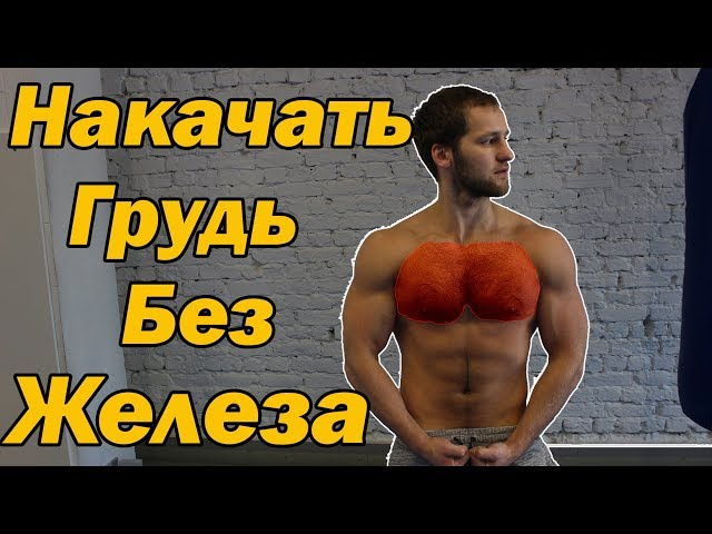 Это видео о том, как накачать грудь - грудные мышцы дома без железа, исполь