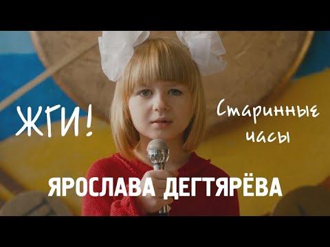 Ярослава Дегтярёва - Старинные часы (фильм «Жги!»)