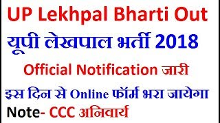 UP Lekpal Bharti Notification Out UP Lekpal Bharti 2018 Latest news,  CCC, UP Lekhpal Vacancy News