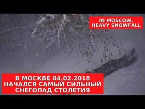 В Москве 04.02.2018 начался самый сильный снегопад столетия in Moscow with a heavy snowfall