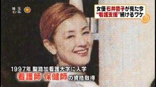 石井苗子の画像 p1_1