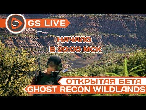 Ghost Recon: Wildlands. ОБТ. Стрим GS LIVE