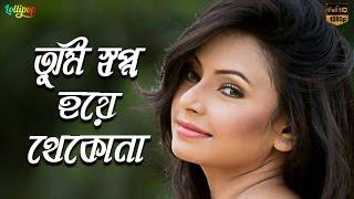 Tumi Sopno Hoy Thekona   Maruf and Orin   Biddhosto   New Bangla Movie   HD 2016