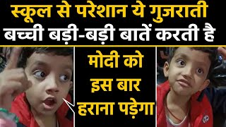 Gujarati Girl की Cute सी बातों का ये Viral Video देखकर आप भी हंसने लगेंगे | वनइंडिया हिंदी