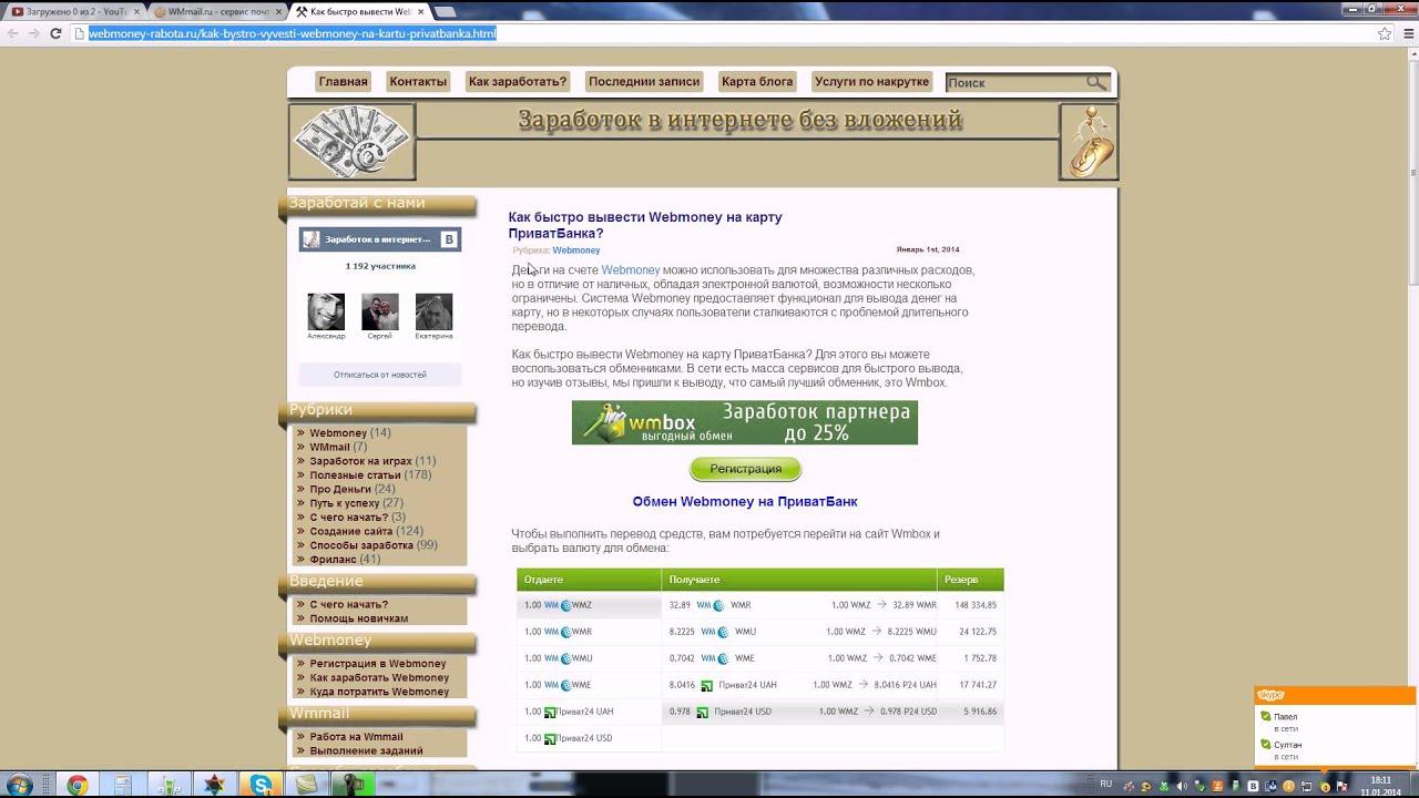 Как быстро вывести Webmoney на карту ПриватБанка? - YouTube