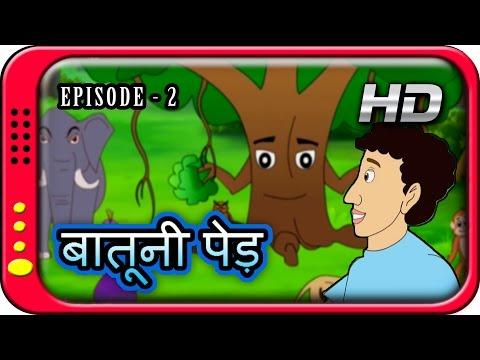 Batuni Ped 2 - Hindi Story for Children   Panchatantra Kahaniya   Moral Short Stories for Kids thumbnail