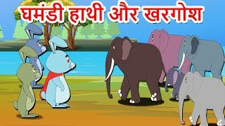Kargoosh-haathee Animated Hindi Moral Stories for Kids | घमंडी हाथी और खरगोश कहानी Hindi Fairy Tales