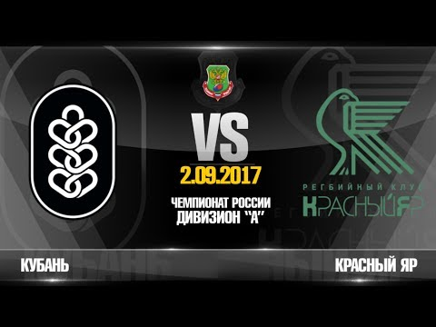 Kuban vs Krasny Yar. Highlights | Russian Rugby Championship 2017