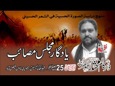 Zakir Kazim Mukhtar Khokhar 25 Safar 2019 Majlis Aza Hajveri Town Faisalabad