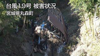 台風19号被害状況 宮城県丸森町