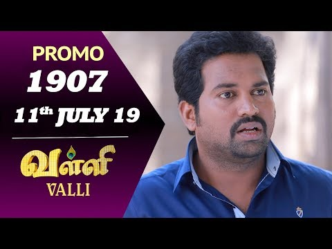 Valli Promo 16-07-2019 Sun Tv Serial Online