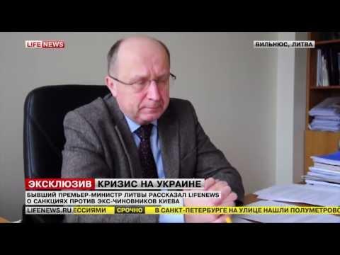 Экс-премьер Литвы рассказал о санкциях в отношении чиновников Януковича!