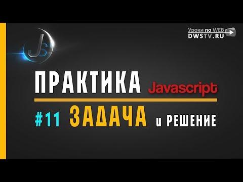 JavaScript ПРАКТИКА - Задача и решение к 11 уроку