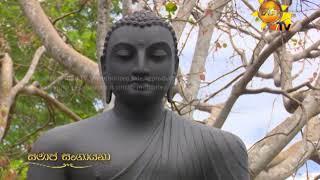Samaja Sangayana | EP 38 | 2018-11-02