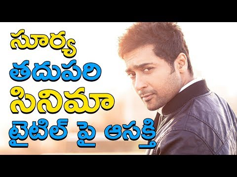 Surya next movie title name | latest telugu breaking news | SkyLight News