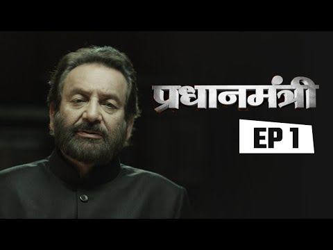 Pradhanmantri : Episode 1 - Integration of 565 Princely States with India