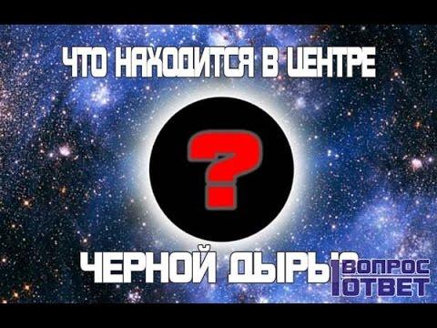 Темная сторона Вселенной. Тайны Черных дыр.