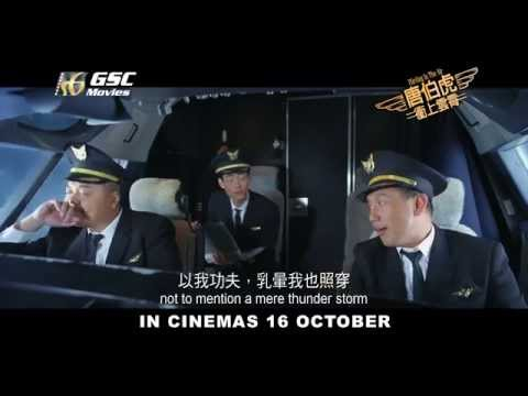 Flirting In The Air 《唐伯虎冲上云霄》- 30 sec trailer (in cinemas 16 Oct)