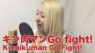 KINNIKUMAN OP - Kinnikuman Go Fight! (キン肉マンGo Fight!) Vocal cover