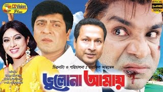Vulona Amay | Full HD Bangla Movie | Amit Hasan, Shabnur, Bapparaj, Misa | CD Vision