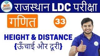 1:00 PM Raj  Maths by Sahil Sir Day #33   Height and Distance {ऊँचाई और दूरी}