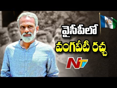 Vangaveeti Radha Political Issue With YCP LIVE | Protest In Vijayawada | NTV