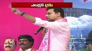 KTR Serious Comments On Congress And TDP Alliance | Election Times