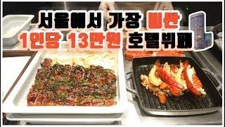 [맛객리우] 1인당 13만원!? 서울에서 가장 비싼 호텔 뷔페 솔직 후기 (JW메리어트호텔 플레이버즈)