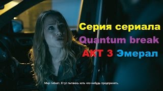 Серия из сериала Quantum Break Акт 3 выбор развилки Эмерал в HD 60 fps