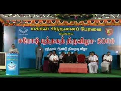 ErodeBook Festival 2009- Dr.APJ KALAM Excellent Speech