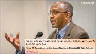 Former PM Tamrat Layne on the Current Situation in Ethiopia. የቀድሞው የኢትዮጵያ ጠ/ሚኒስትር ታምራት ላይኔ ስለ በወቅታዊው የኢትዮጵያ ተጨባጭ ሁኔታዎችና ብሄራዊ እርቅ ዙርያ ይናገራሉ። SBS Amharic