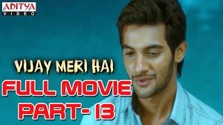 Vijay Meri Hai Hindi Movie Part 13/13 - Aadi, Saanvi